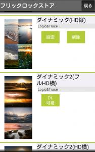 Screenshot_2014-12-04-19-09-28