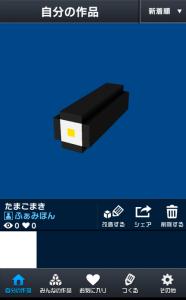 Screenshot_2014-12-05-17-48-42