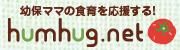 humhug.net(はむはぐネット)