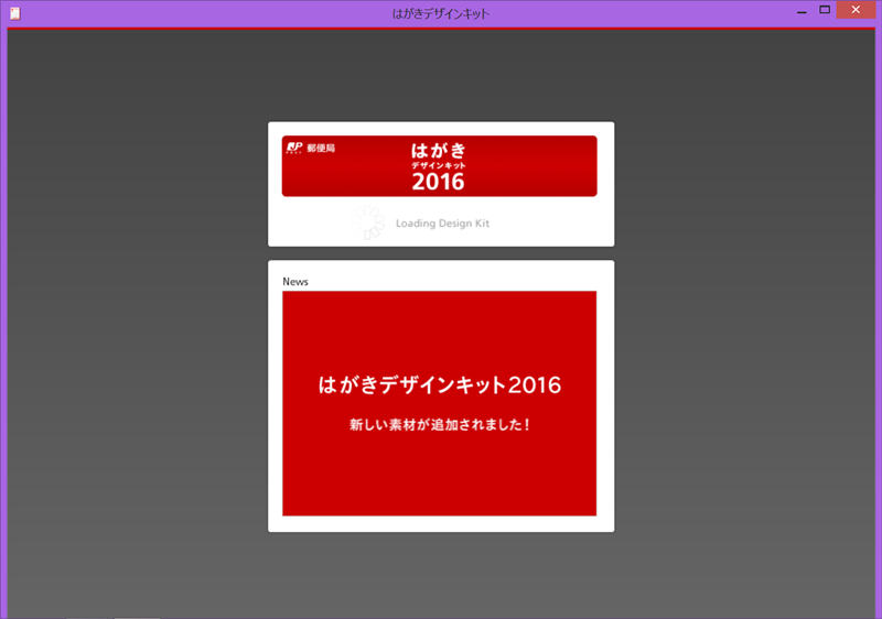 nenga2016-update03
