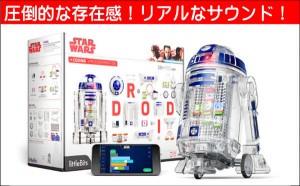 R2-D2programming