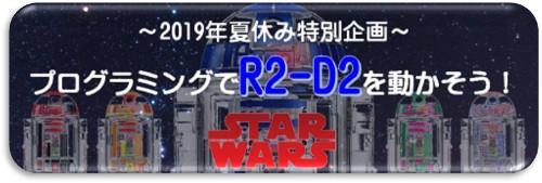 r2d2-banner