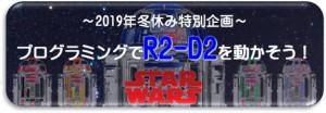 r2d2-banner2